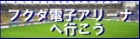 fuku_banner1.jpg